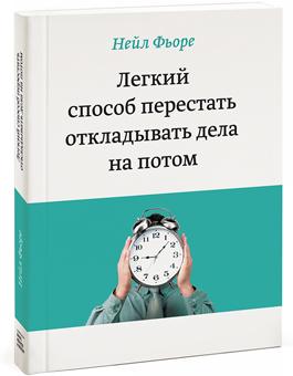 Одна из лучших книг про то, как перестать прокрастинировать