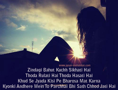 Wallpaper download karne ka app - Sad Sms Text Messages Quotes Shayari And Poetry In