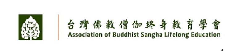 佛教僧伽終身教育學會