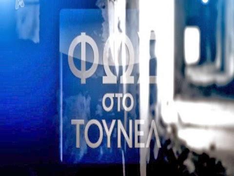 fos-sto-tounel-14-3-2014
