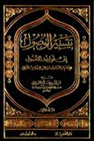 تيسير الوصول إلى قواعد الأصول - عبد الله بن صالح الفوزان