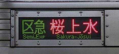 区間急行 桜上水行き 都営10-000形230F