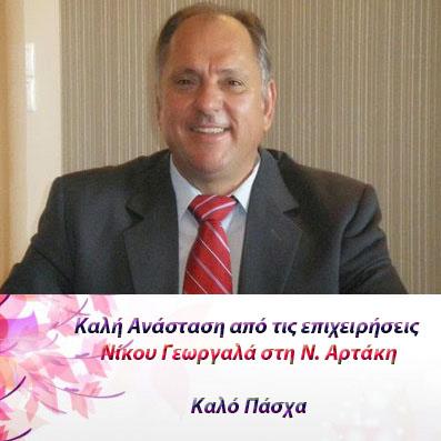 Ευχές από τις επιχειρήσεις Νίκου Γεωργαλά