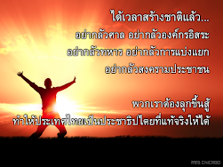 ได้เวลาสร้างชาติแล้ว...