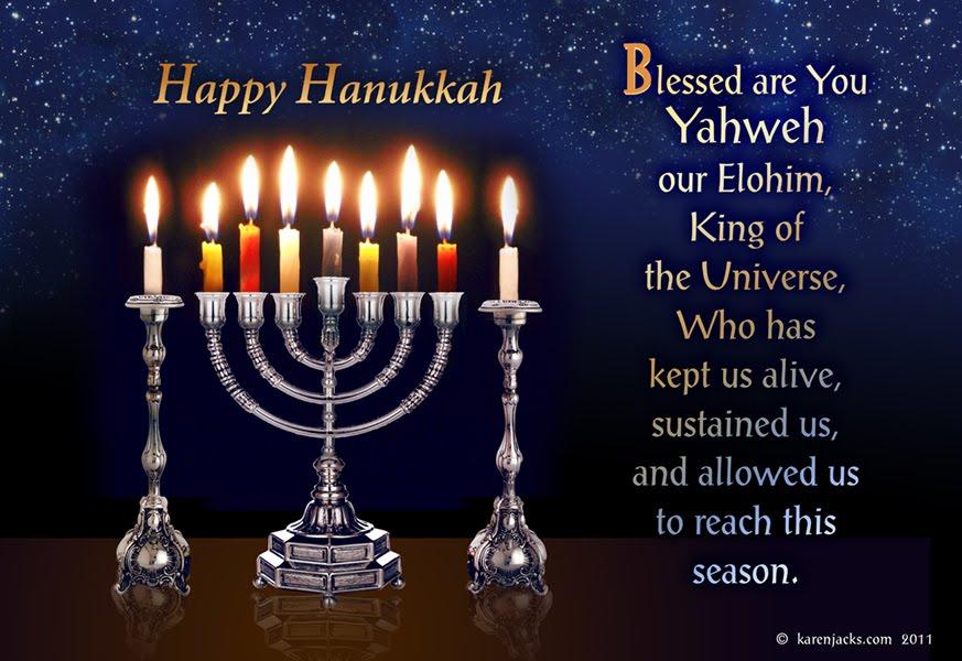 Иврит поздравления с праздниками