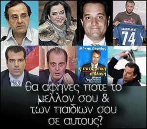 ΝΔ -------  Εάν ανοίξουν οι λογαριασμοί στην Ελβετία θα καταρρακωθεί το ελληνικό κοινοβούλιο διεθνώς ..!!! Ψηφίστε τους ξανά !!!