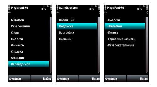 Как отключить сообщения от мегафон про