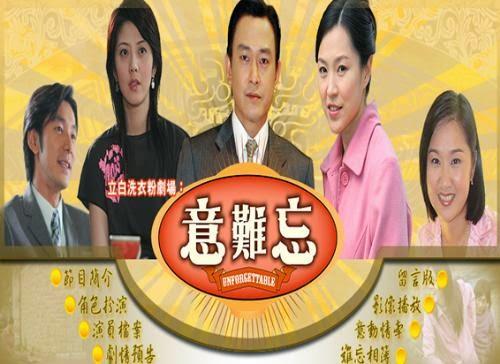 Tình Đầu Khó Phai Kênh trên TV Vietsub - THVL1
