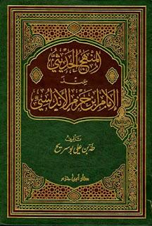 كتاب المنهج الحديثي عند الإمام ابن حزم الأندلسي - طه بوسريح