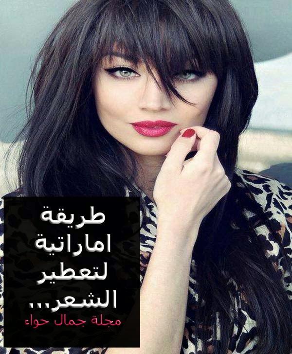 طريقة اماراتية لتعطير الشعر... مجلة جمال حواء - تعطير الشعر - كيفية تعطير الشعر - تعطير الشعر بالمخمرية