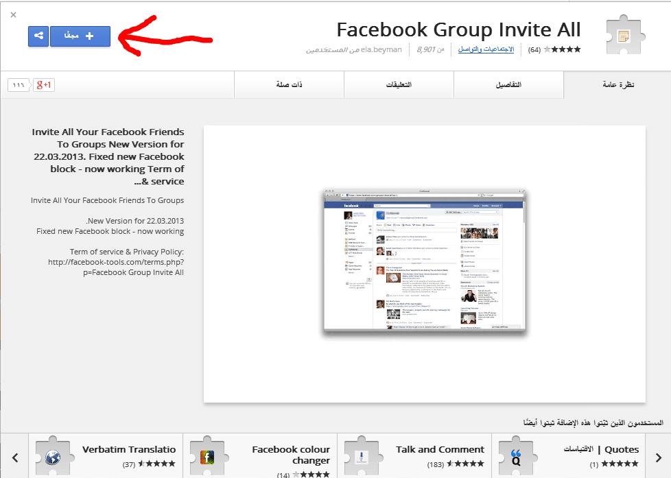 اضافة جميع اصدقائك الي جروب أو مجموعة علي الفيسبوك بضغطة زر
