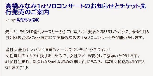 pengumuman-konser-solo-takahashi-minami
