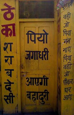 Funny Indian Shop, Piyo Jagadhari Aayegi Bahaduri @FunkyPhotos.org