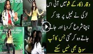See What a Girl Did In Waqar Zaka Show