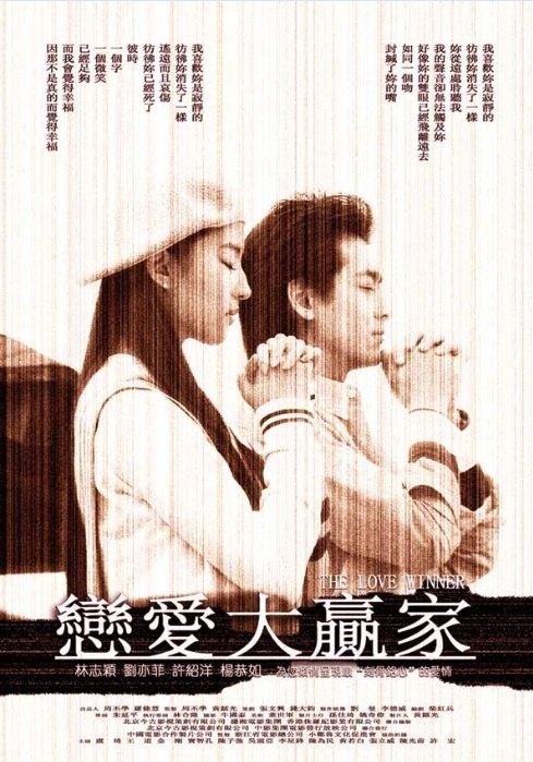 asian movies 21 the love winner 2004 c movies