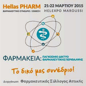 Hellas PHARM 2015