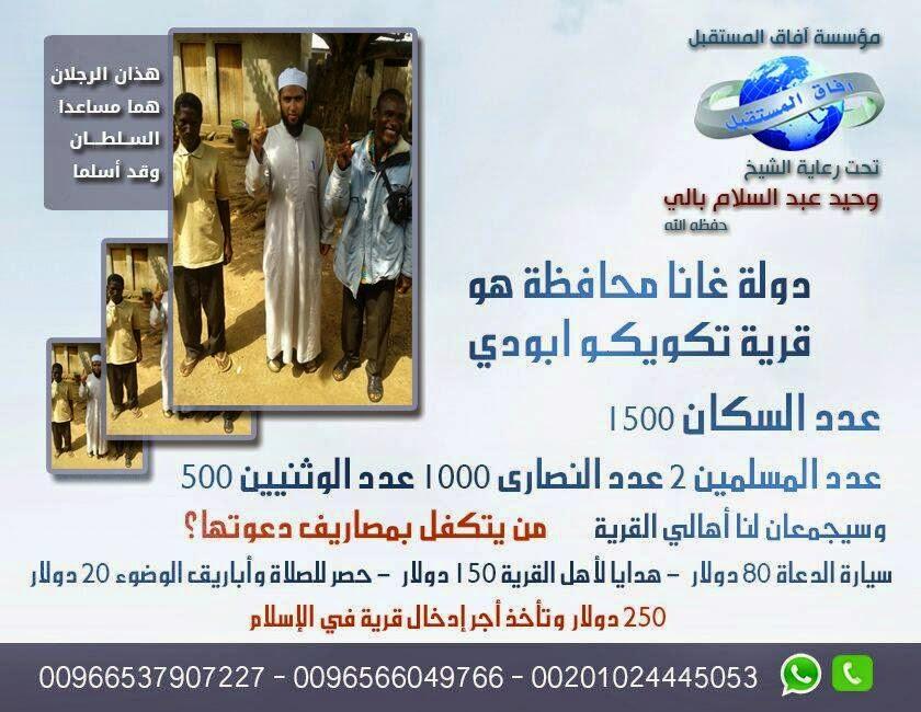 كفالة قافلة دعوية بدولة #غانا فقط بمبلغ 250 دولار أو 200 أورو أو 939 ريال سعودي