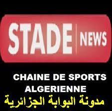 تردد قناة ستاد نيوز tv على النايل سات frequence stade news tv