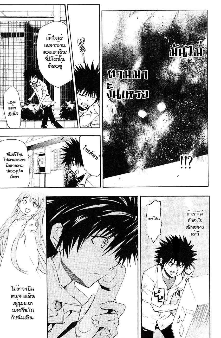 อ่านการ์ตูน To aru Wasurerareta Ai no Index to Touma 4 ภาพที่ 20