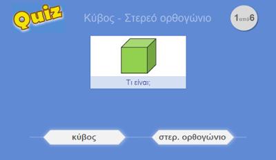 http://inschool.gr/G3/MATH/STEREA-KYVOS-PARALLILEPIPEDO-PRAC-G3-MATH-MYtriviaBLUE-1405131736-tzortzisk/index.html