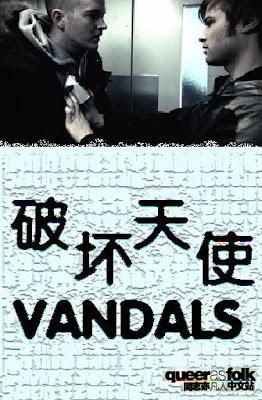 Vandals, vandalen