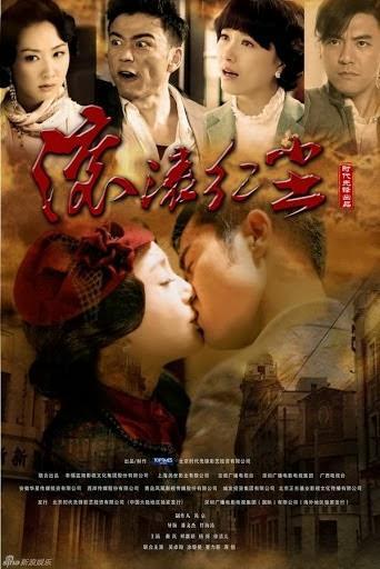 Cuồn Cuộn Hồng Trần| TVB - trọn bộ