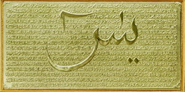 Fadhilah Dan Keutamaan Surat Yasin Lengkap Blog Khusus Doa