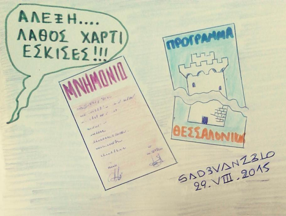Μνημόνιο Vs πρόγραμμα Θεσσαλονικης