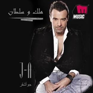 Joe Ashkar-Malek W Sultan
