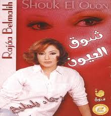 Rajae belmlih-Cho2 El Ayoun