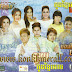 [Album] TOWN CD VOL 73 || Khmer New Year 2015 Full