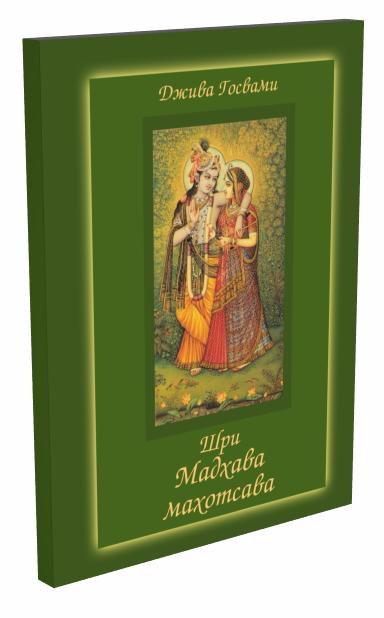 Джива Госвами. Шри Мадхава-махотсава