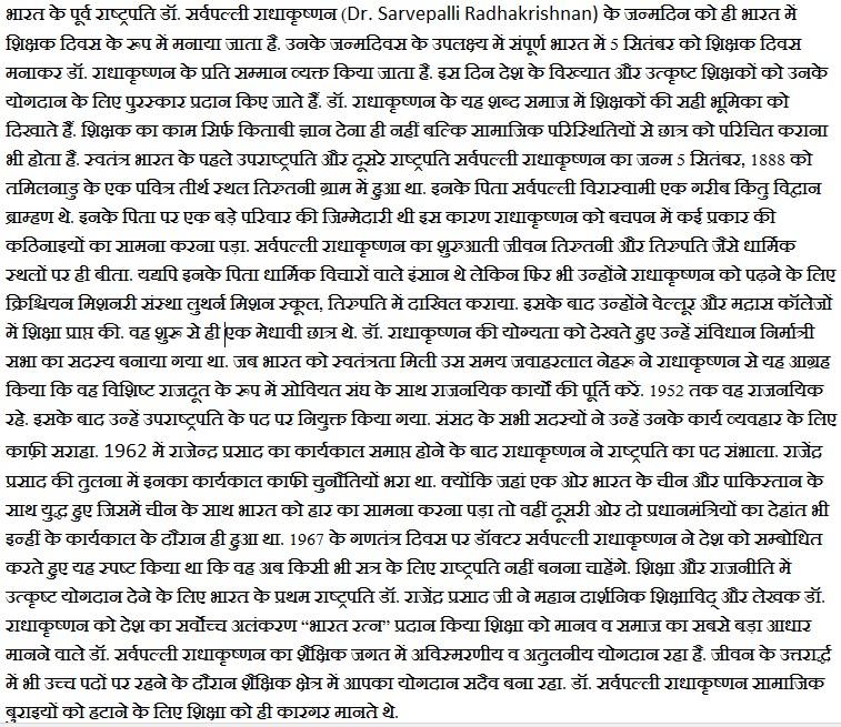 speech on teachers day in hindi Teachers day 2017 speech in hindi, english by students, teachers day speech in english, teachers day speech in hindi.
