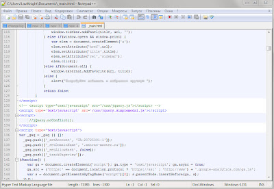 Notepad++ Version 6.3.3 Full Version Programming Tool Free Download