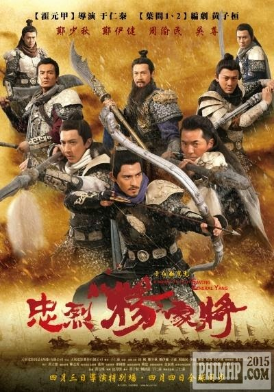 Poster phim Trung Liệt Dương Gia Tướng, Poster movie Saving General Yang - Yang Family Warriors - Young Warriors Of The Yang Clan - 忠烈杨家将 2012