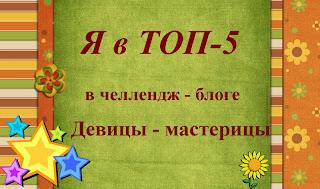 Новогодняя радость для меня)) Ура!!!