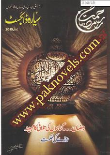 Download PDF Monthly Siyara Digest July 2015