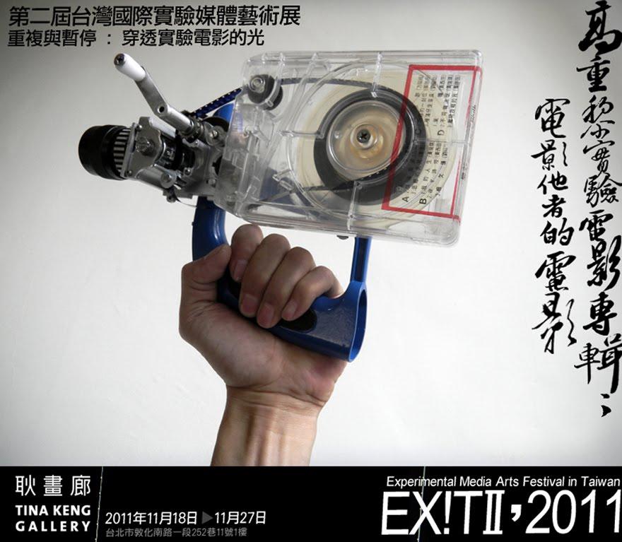 EX!T 2011