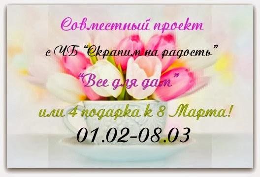 СП к 08.03.2013