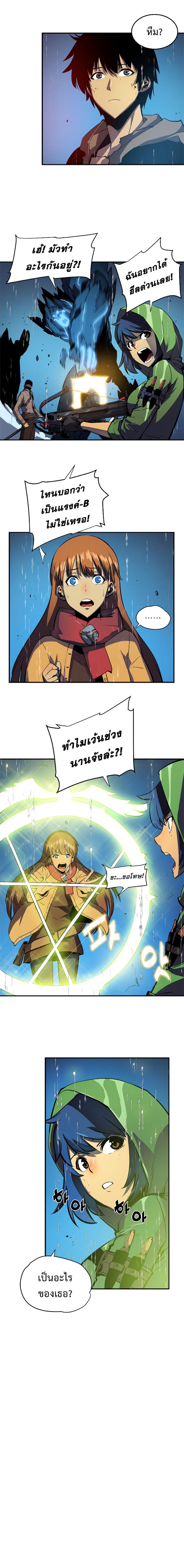 Solo Leveling ตอนที่ 17 TH แปลไทย