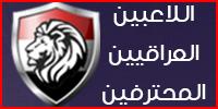 موقع اللاعبين العراقيين المحترفين، اول موقع عراقي مختص باخبار اللاعبين العراقيين المحترفين