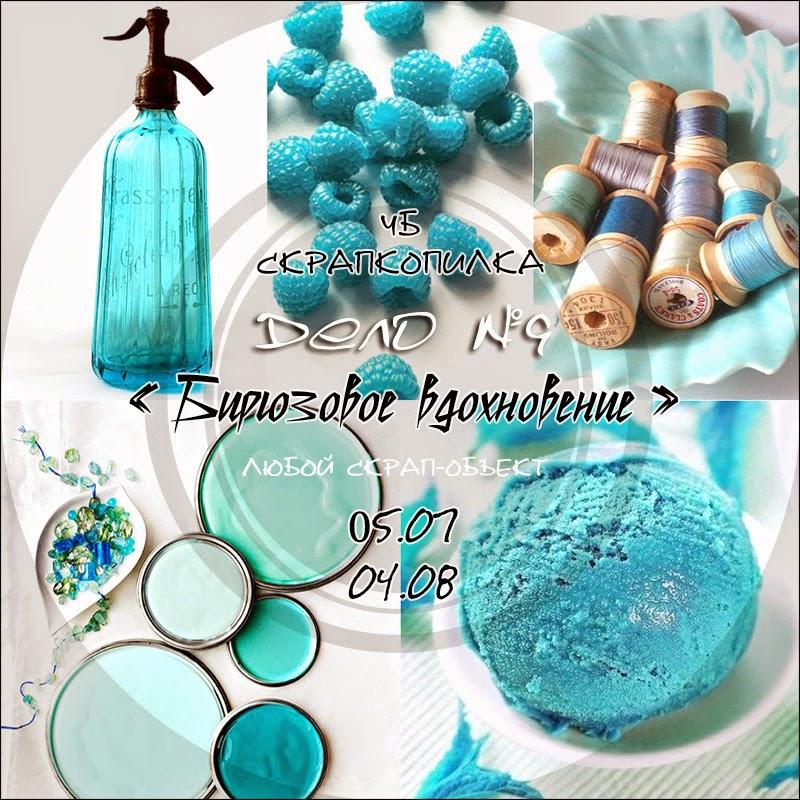 http://scrapkopilka.blogspot.ru/2014/07/9.html