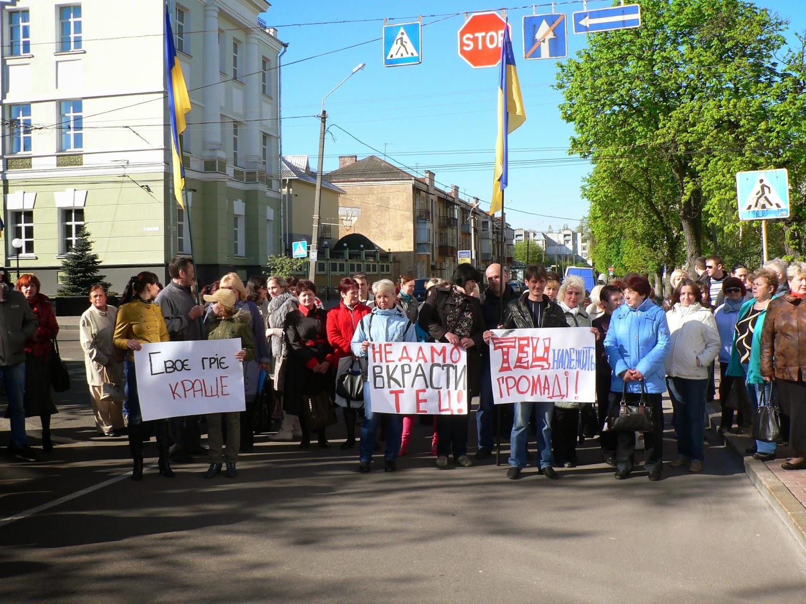 Митинг-в-Чернигове