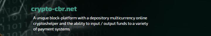 Crypto cbr