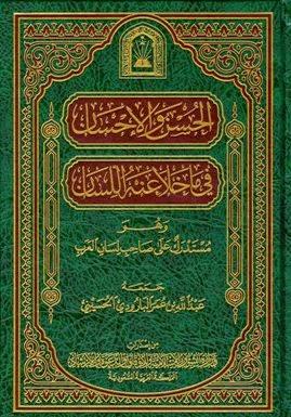 الحسن والإحسان فيما خلا منه اللسان لـ عبد الله عمر البارودي