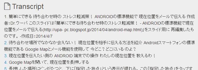 簡単にできる待ち合わせ時のストレス軽減策!Androidの標準機能で現在位置をメールで伝える Transcript スライド中の文章が列挙されている