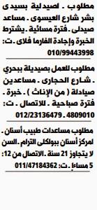 وظائف صيادلة بالإسكندرية أبريل 2015