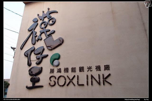 2015-01-02彰化田中鎮-襪仔王觀光工廠 SOXLINK-勝鴻機能觀光襪廠
