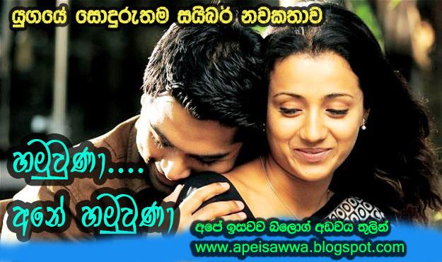 pdf sinhala novels free download
