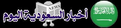 أخبار السعودية اليوم